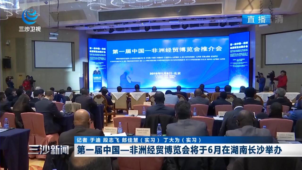 第一届中国—非洲经贸博览会将于6月在湖南长沙举办