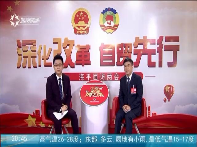 专访海南省人大代表钟鸣明