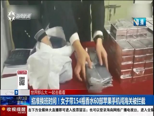 掐准换班时间! 女子带154瓶香水60部苹果手机闯海关被拦截