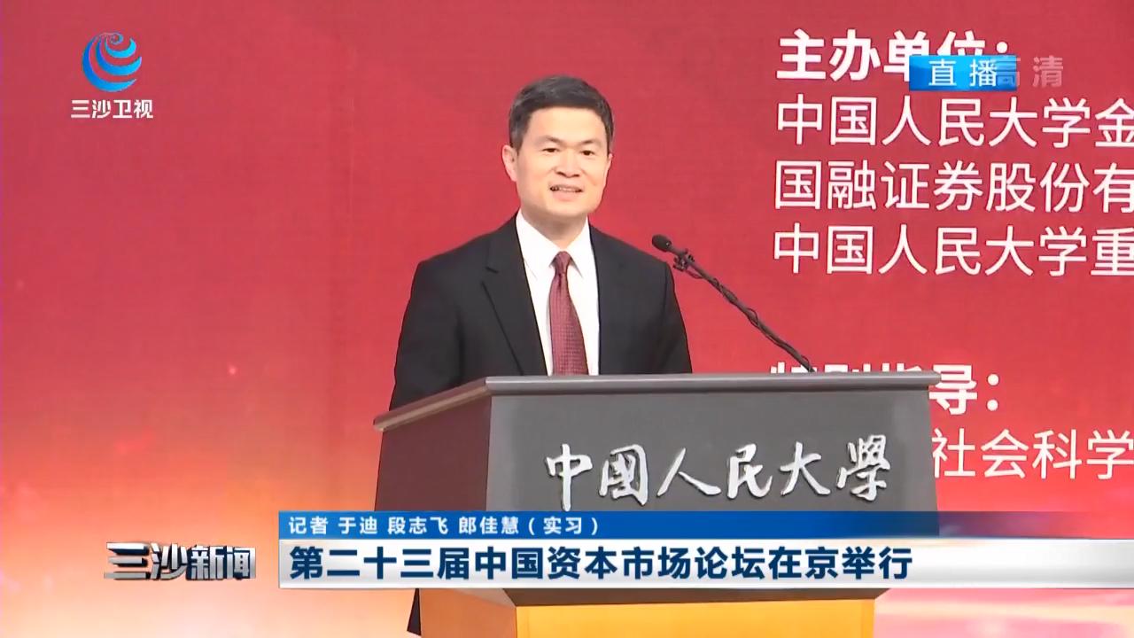 第二十三届中国资本市场论坛在京举行