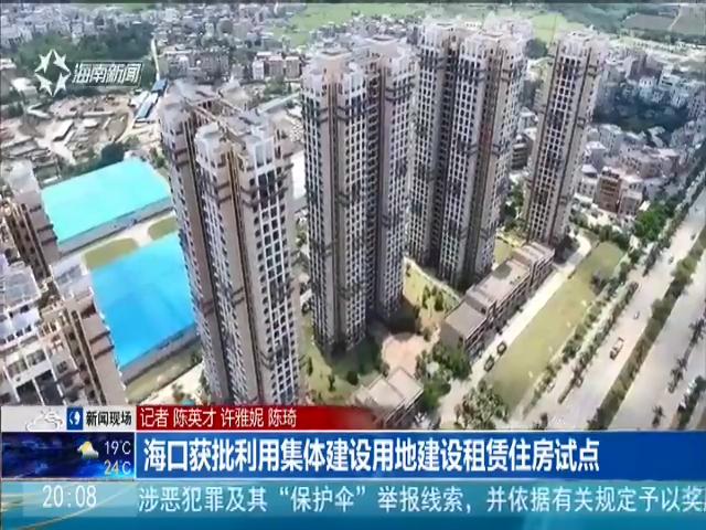 海口获批利用集体建设用地建设租赁住房试点