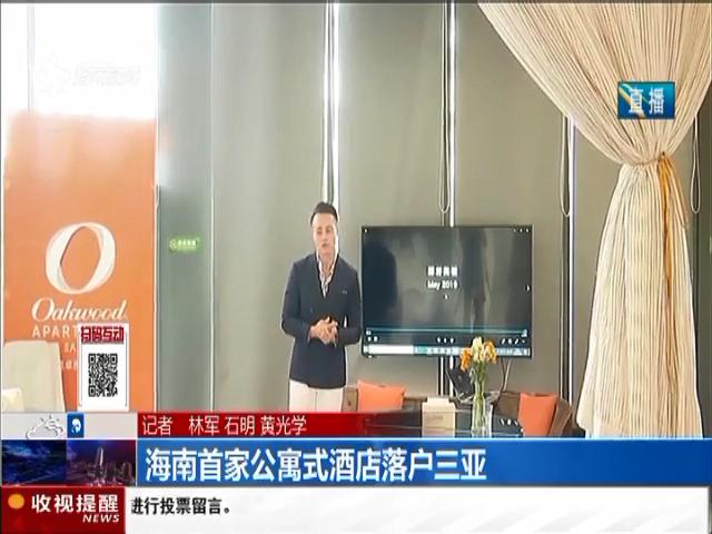 海南首家公寓式酒店落户三亚