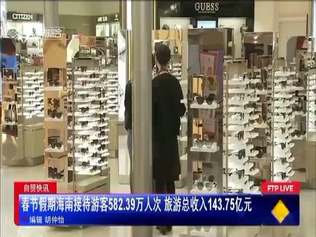 自贸快讯:春节假期海南接待游客582.39万人次 旅游总收入143.75亿元