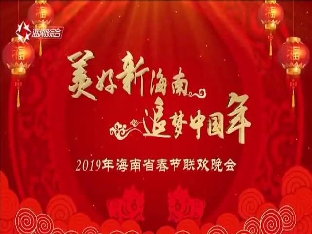 美好新海南 追梦中国年——2019年海南省春节联欢晚会