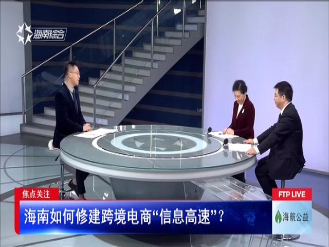 """焦点关注:海南如何修跨境电商""""信息高速""""?"""