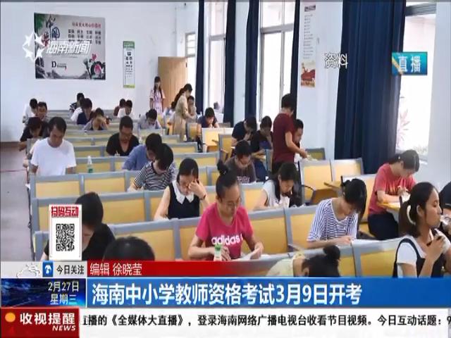 海南中小学教师资格考试3月9日开考