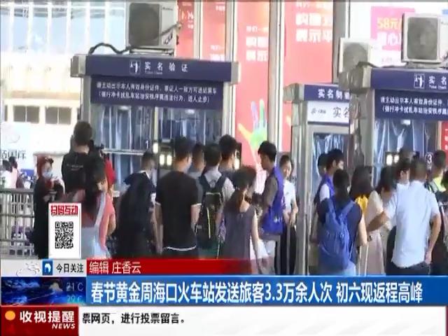 春节黄金周海口火车站发送旅客3.3万余人次 初六现返程高峰