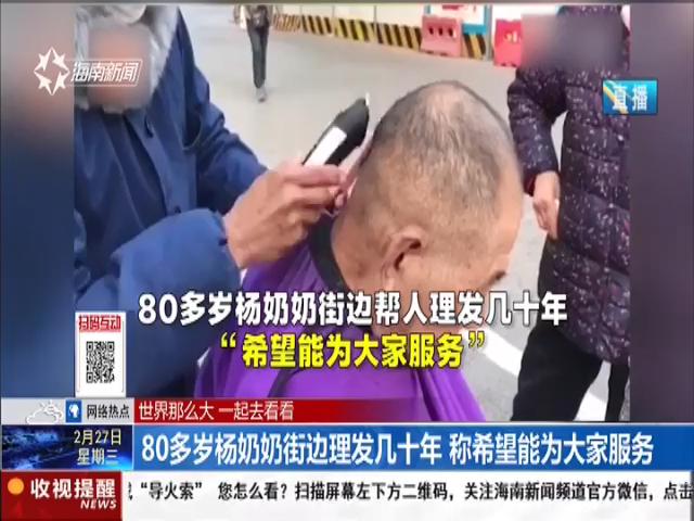 80多岁杨奶奶街边理发几十年 称希望能为大家服务