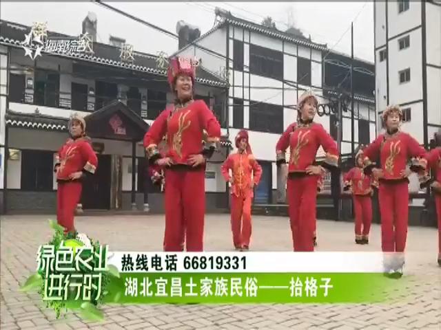 湖北宜昌土家族民宿——抬格子