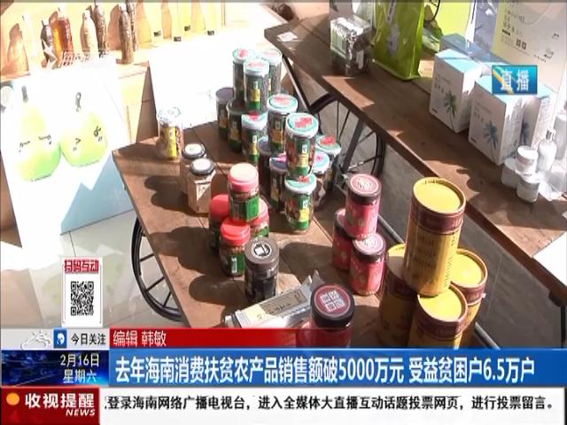 去年海南消费扶贫农产品销售额破5000万元 受益贫困户6.5万户