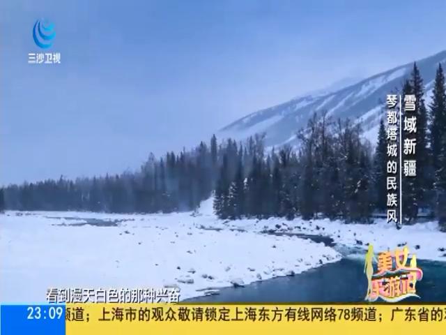 雪域新疆 琴都塔城的民族风