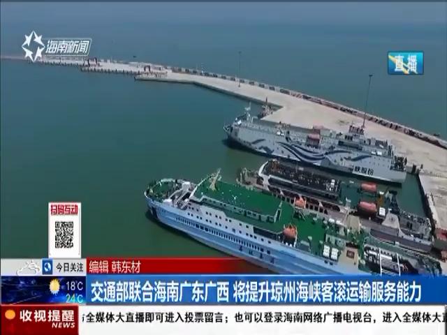 交通部联合海南广东广西 将提升琼州海峡客滚运输服务能力