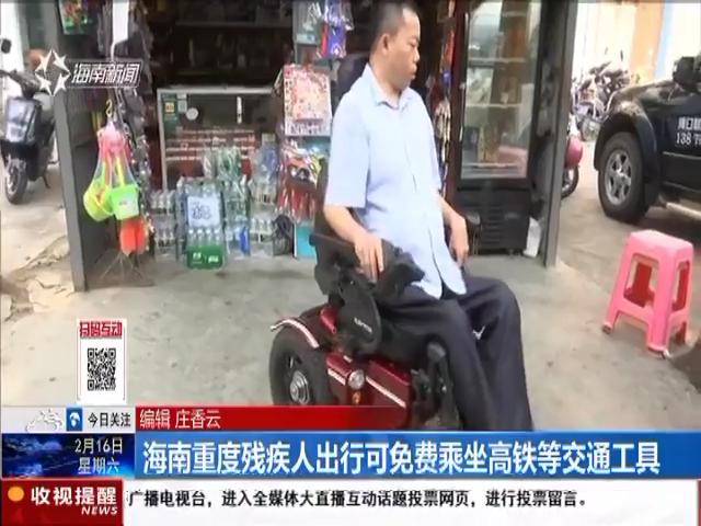 海南重度残疾人出行可免费乘坐高铁等交通工具