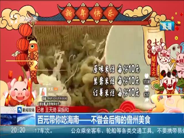 百元带你吃海南-不尝会后悔的儋州美食