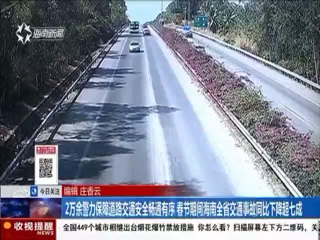 2万余警力保障道路交通安全畅通有序 春节期间海南全省交通事故同比下降超七成