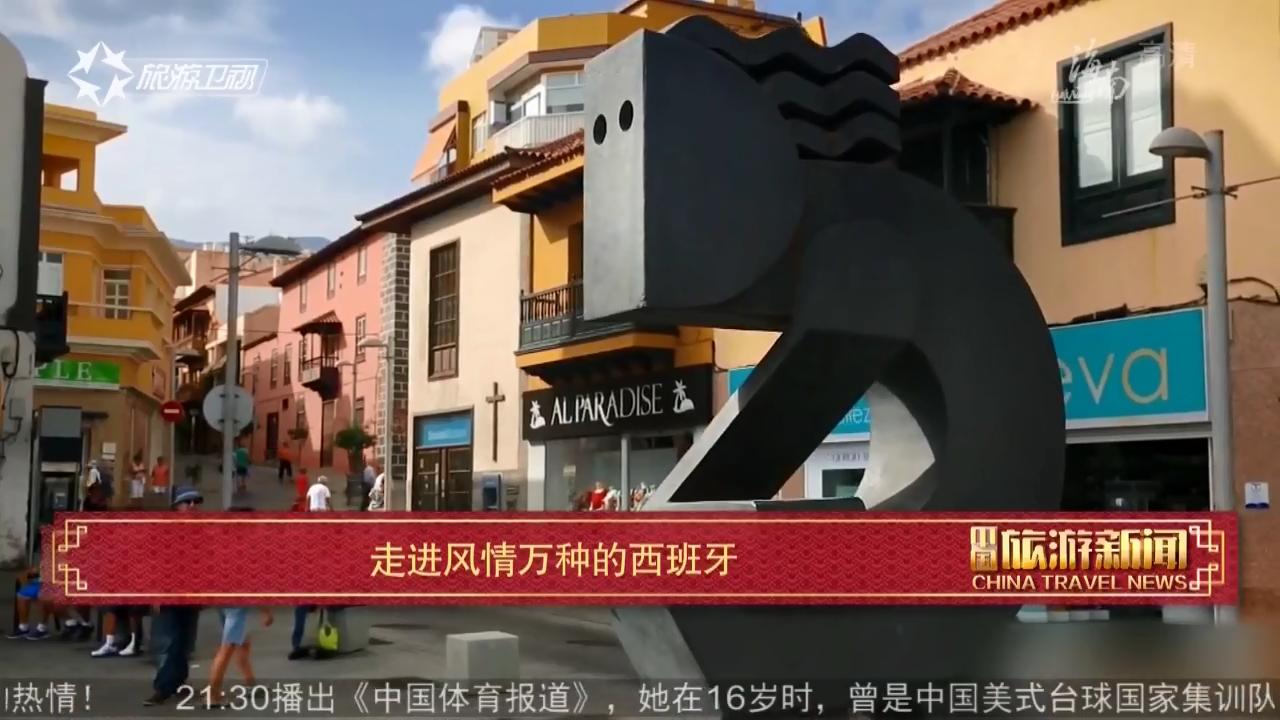 《中国旅游新闻》2019年02月11日