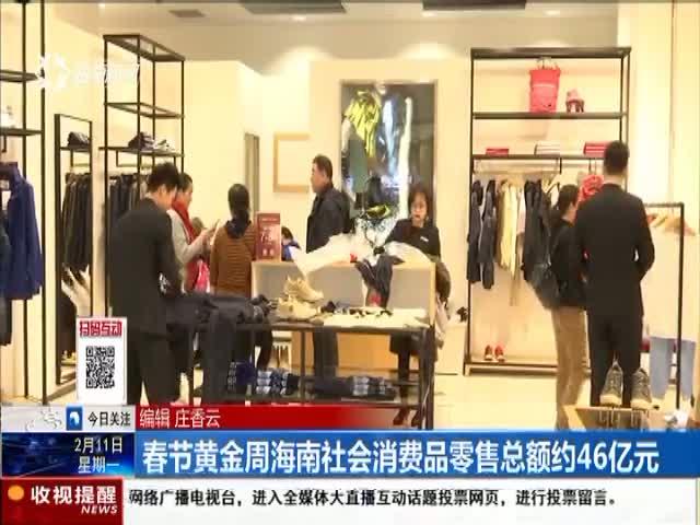 春节黄金周海南社会消费品零售总额约46亿元