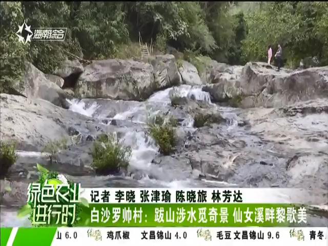 白沙罗帅村:跋山涉水觅奇景 仙女溪畔黎歌美