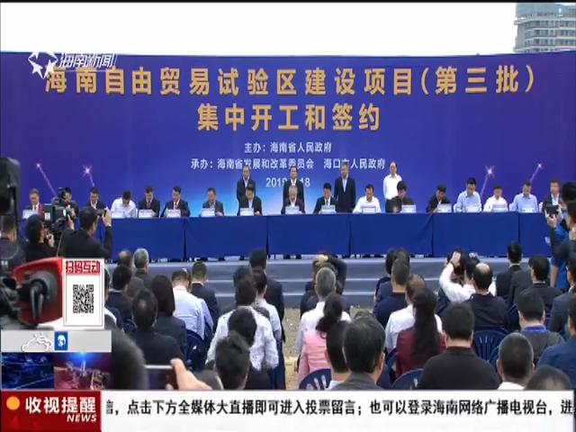 海南自由贸易试验区建设项目(第三批)集中签约开工