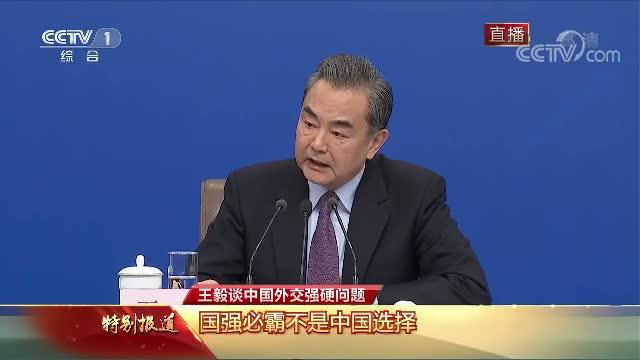 【十三届全国人大二次会议记者会】王毅:国强必霸不是中国选择。中国崇尚独立自主,但不会独断专行。