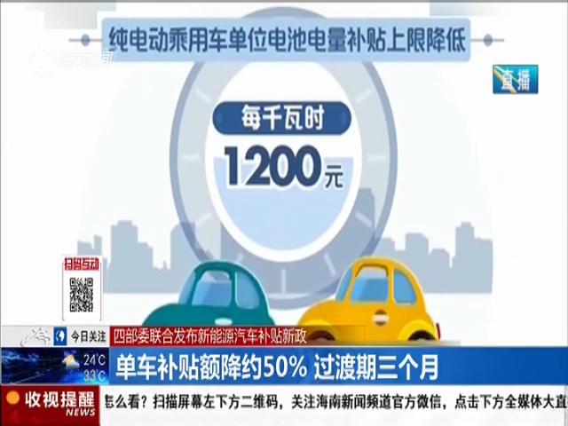 四部委聯合發布新能源汽車補貼新政 單車補貼額降約50% 過渡期三個月
