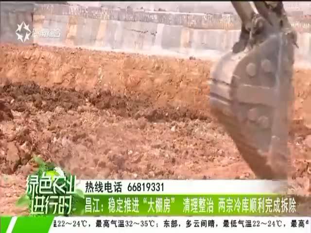 """昌江:稳定推进""""大棚房""""清理整治 两宗冷库顺利完成拆除"""