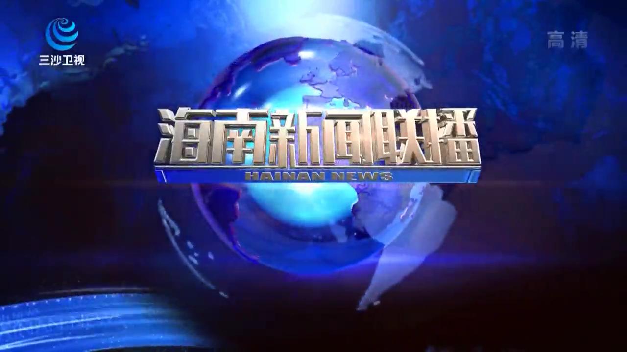 《海南新闻联播》2019年03月26日
