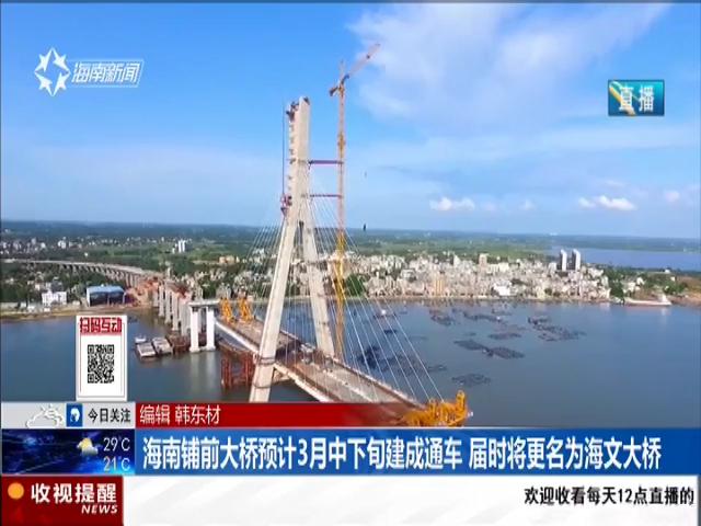 海南铺前大桥预计3月中下旬建成通车 届时将更名为海文大桥