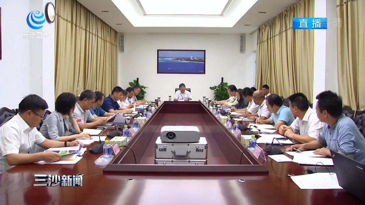 三沙市委召开专题会议研究赵述岛建设