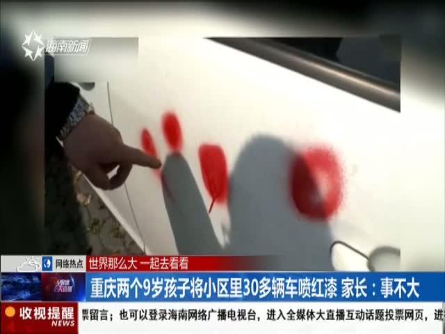 重庆两个9岁孩子将小区里30多辆车喷红漆 家长:事不大