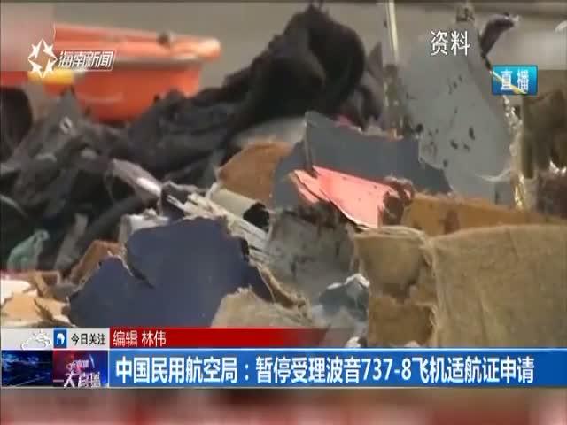 中国民用航空局:暂停受理737-8飞机适航证申请