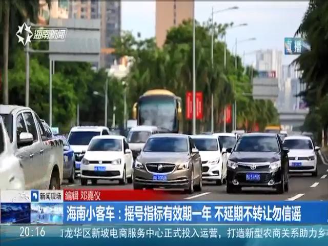 海南小客车:摇号指标有效期一年 不延期不转让勿信谣