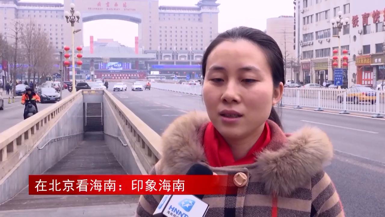 两会街采:在北京看海南