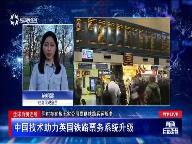 中国技术助力英国铁路票务系统升级