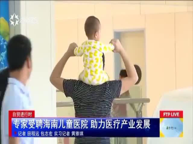 专家受聘海南儿童医院 助力医疗产业发展
