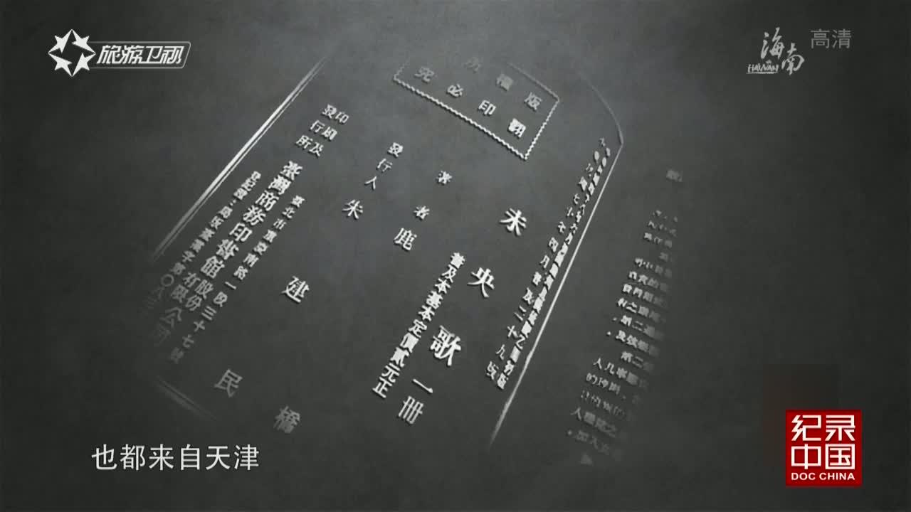《纪录中国》西南联大 第三集 大学之大