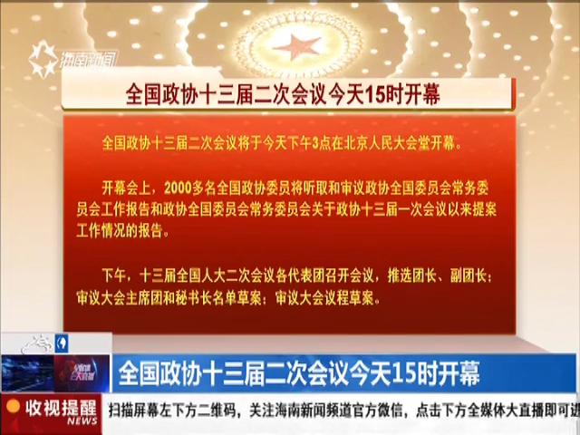 全國政協十三屆二次會議今天15時開幕