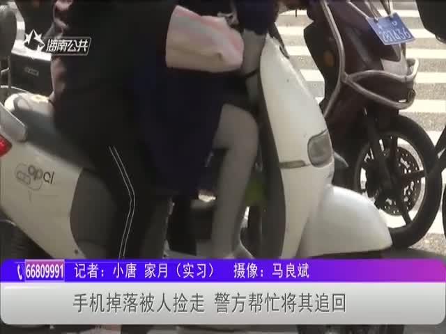 手机掉落被人捡走 警方帮忙将其追回