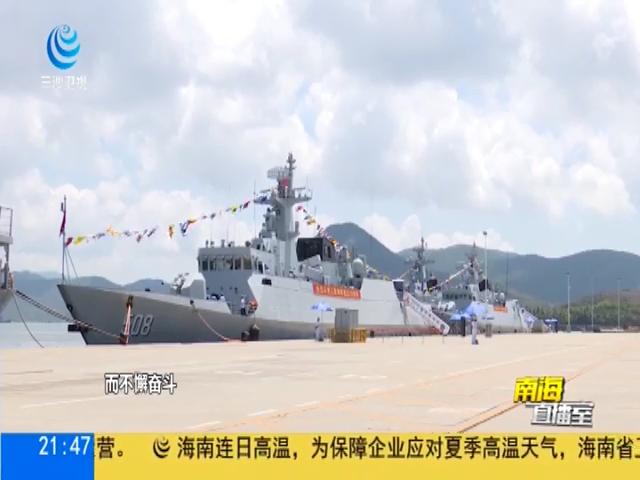 """南海舰队举行""""军营开放日""""活动"""
