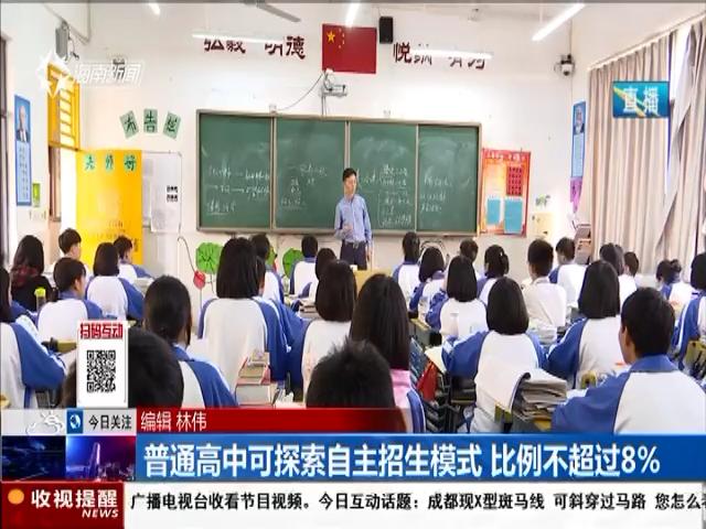 海南全面落实义务教育免试就近入学规定 严禁组织考试选拔学生