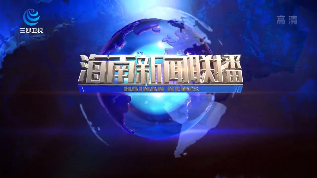 《海南新闻联播》2019年04月14日