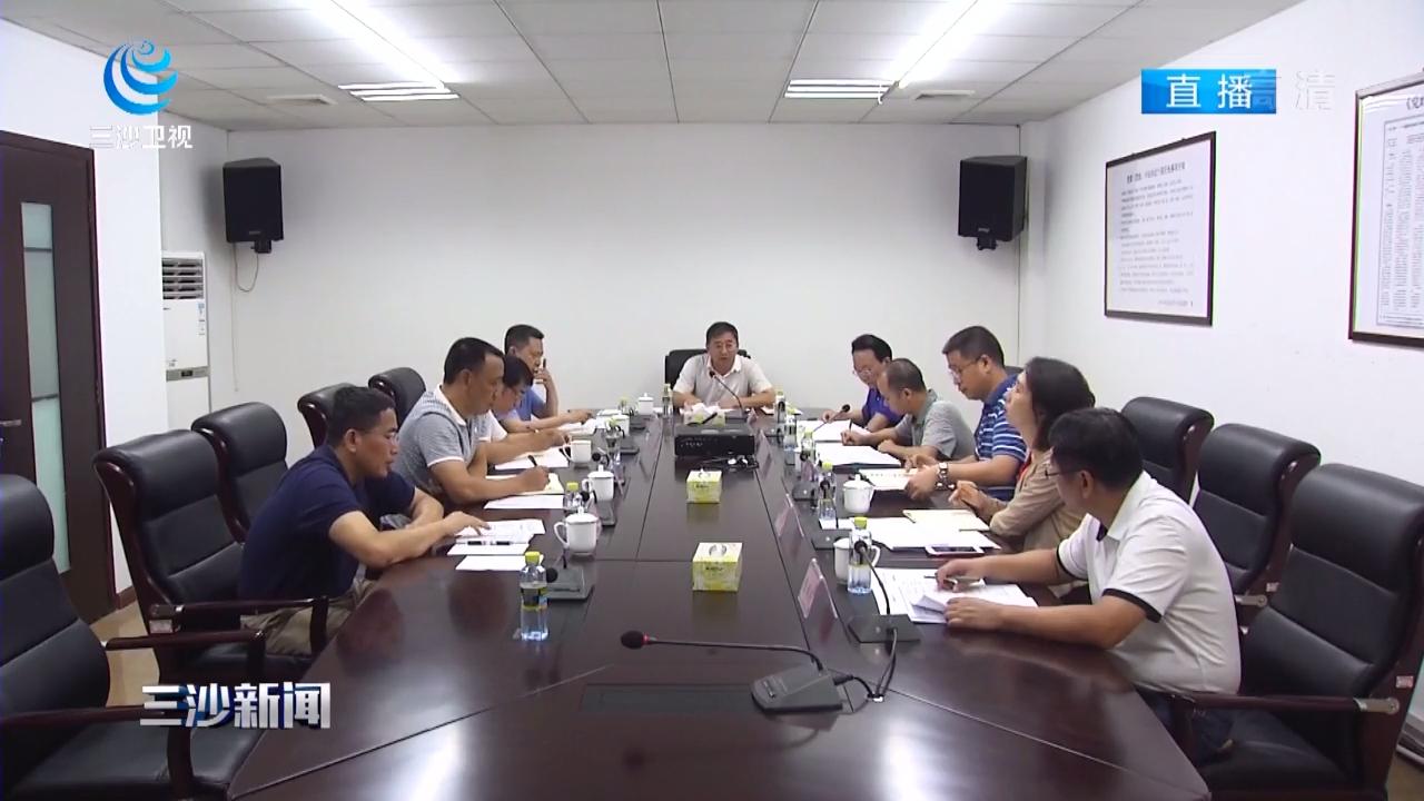 三沙召开市委专题会议研究常态化驻岛工作