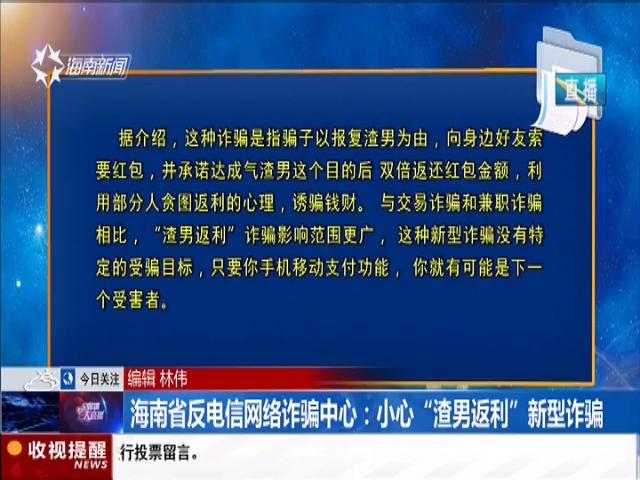 """海南省反电信网络诈骗中心:小心""""渣男返利""""新型诈骗"""