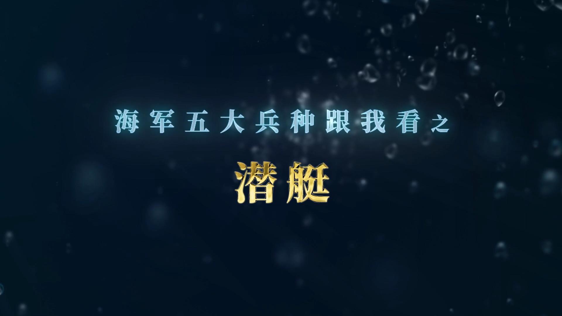 """""""海军五大兵种跟我看""""之一  潜艇宣传片"""