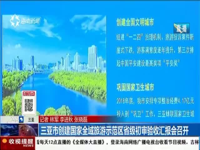 三亞市創建國家全域旅游示范區省級初審驗收匯報會召開