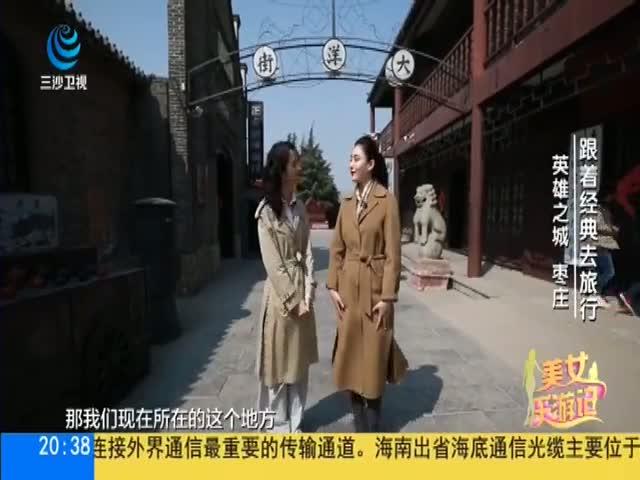 跟着经典去旅行 英雄之城 枣庄