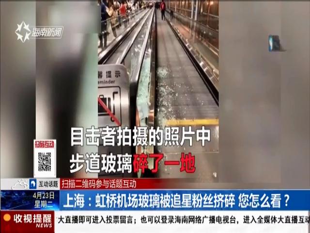 上海:虹桥机场玻璃被追星粉丝挤碎 您怎么看?