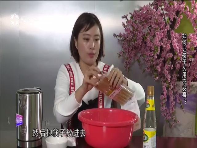 生活妙招 如何让筷子久用不发霉?
