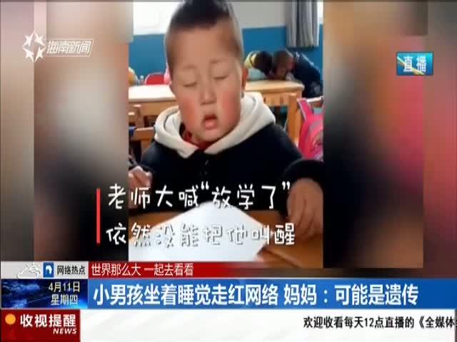 小男孩坐着睡觉走红网络 妈妈:可能是遗传