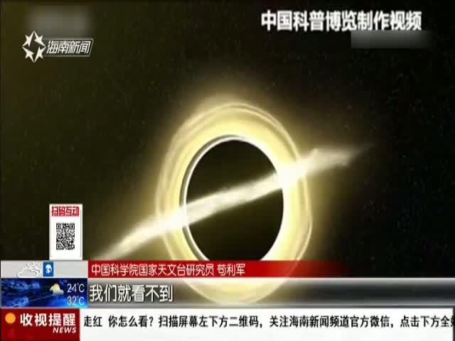 人类首张黑洞照片问世